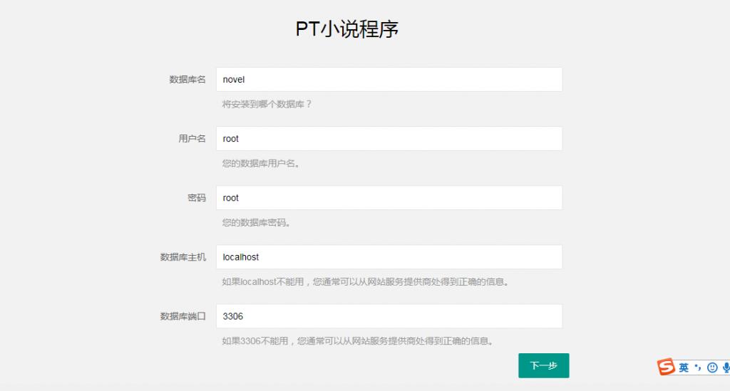 PTCMS4.2.8小说程序安装教程(小白贴)插图(4)